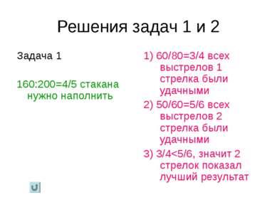 Решения задач 1 и 2 Задача 1 160:200=4/5 стакана нужно наполнить 1) 60/80=3/4...