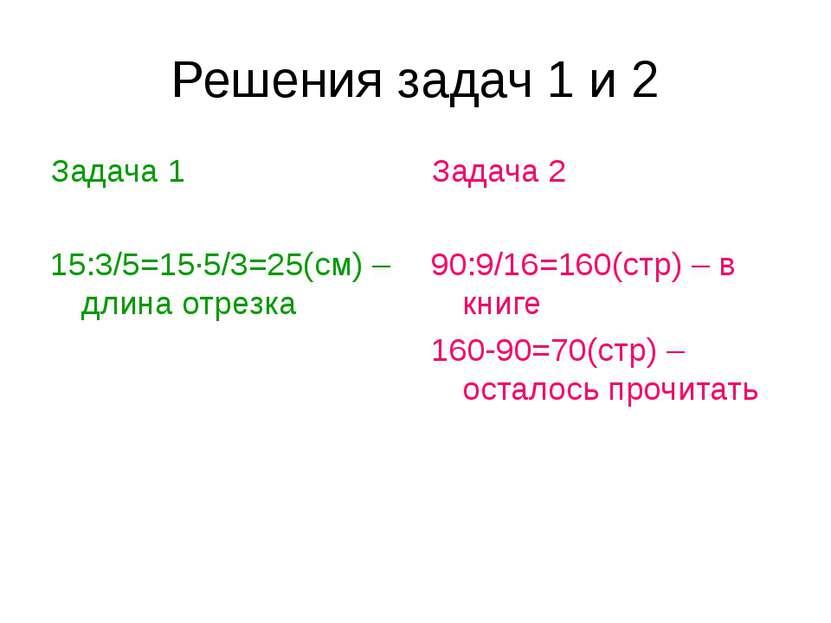 Решения задач 1 и 2 Задача 1 15:3/5=15·5/3=25(см) – длина отрезка Задача 2 90...