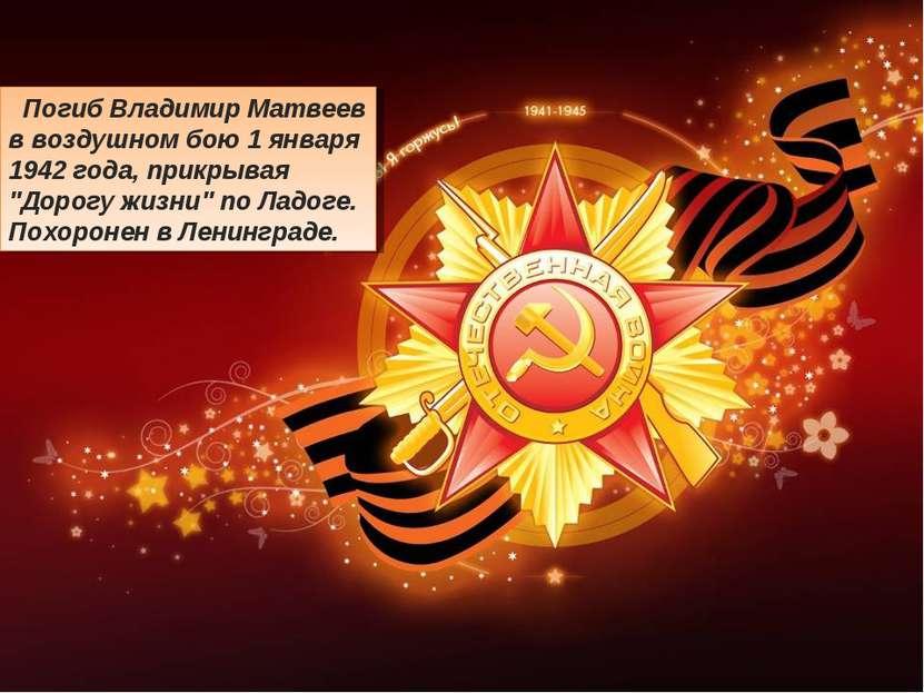 """Погиб Владимир Матвеев в воздушном бою 1 января 1942 года, прикрывая """"Дорогу ..."""