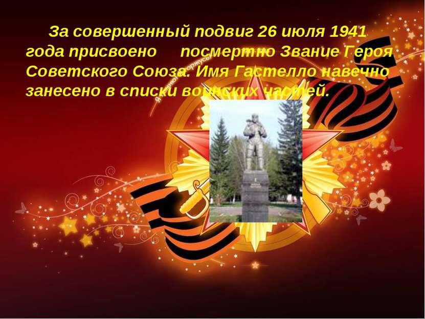 За совершенный подвиг 26 июля 1941 года присвоено посмертно Звание Героя Сове...