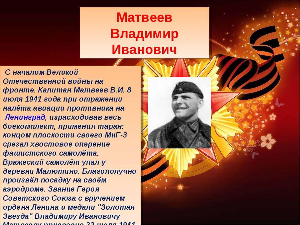 С началом Великой Отечественной войны на фронте. Капитан Матвеев В.И. 8 июля ...
