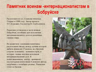 Памятник воинам -интернационалистам в Бобруйске Расположен по ул. Социалистич...