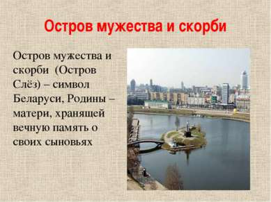 Остров мужества и скорби Остров мужества и скорби (Остров Слёз) – символ Бела...