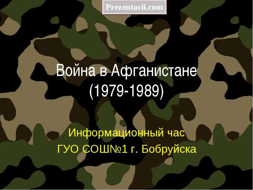 Война в Афганистане (1979-1989) Информационный час ГУО СОШ№1 г. Бобруйска Pre...