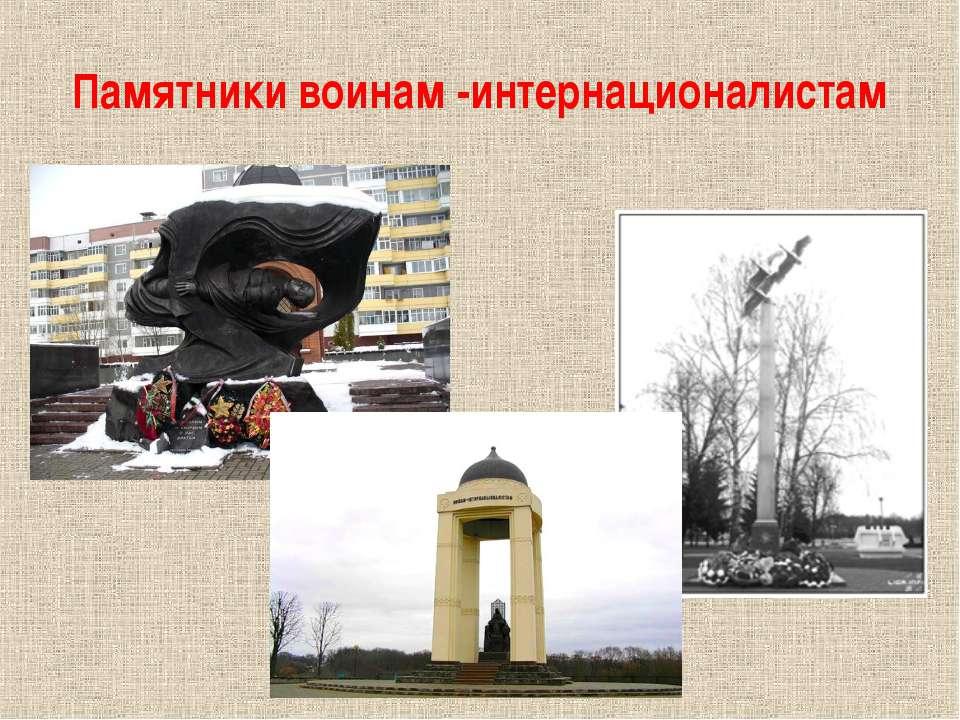Памятники воинам -интернационалистам