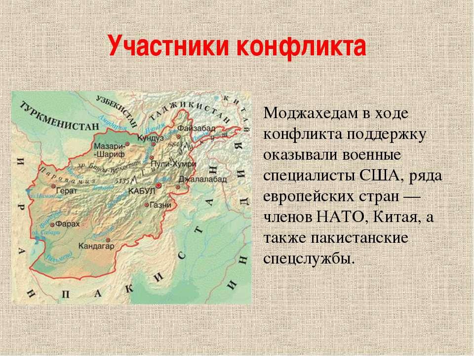 Участники конфликта Моджахедам в ходе конфликта поддержку оказывали военные с...