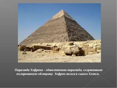 Пирамида Хефрена – единственная пирамида, сохранившая полированную облицовку....