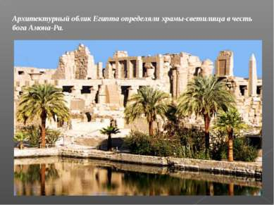 Архитектурный облик Египта определяли храмы-светилища в честь бога Амона-Ра.