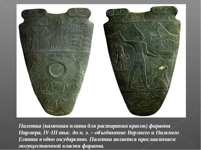 Палетка (каменная плита для растирания красок) фараона Нармера, IV-III тыс. д...