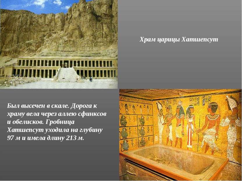 Храм царицы Хатшепсут Был высечен в скале. Дорога к храму вела через аллею сф...