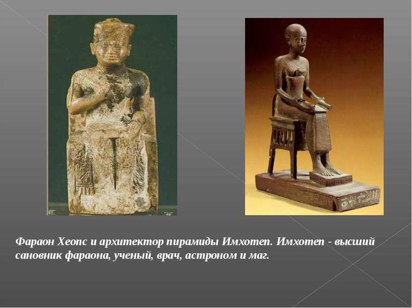 Фараон Хеопс и архитектор пирамиды Имхотеп. Имхотеп - высший сановник фараона...