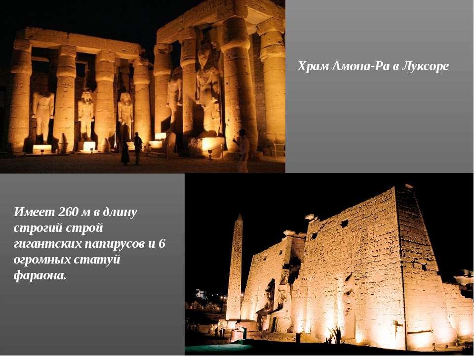 Храм Амона-Ра в Луксоре Имеет 260 м в длину строгий строй гигантских папирусо...