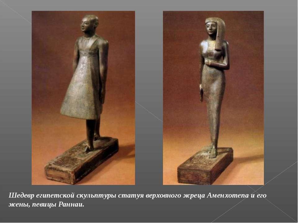 Шедевр египетской скульптуры статуя верховного жреца Аменхотепа и его жены, п...