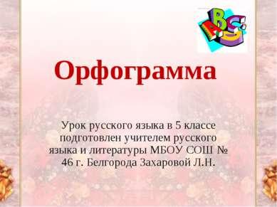 Орфограмма Урок русского языка в 5 классе подготовлен учителем русского языка...