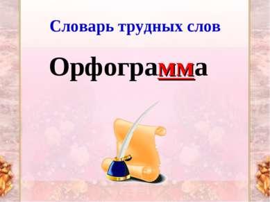 Словарь трудных слов Орфограмма