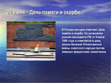 24 июня - День памяти и скорби В России сегодня отмечают День памяти искорби...