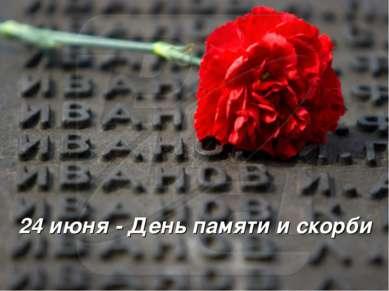24 июня - День памяти и скорби