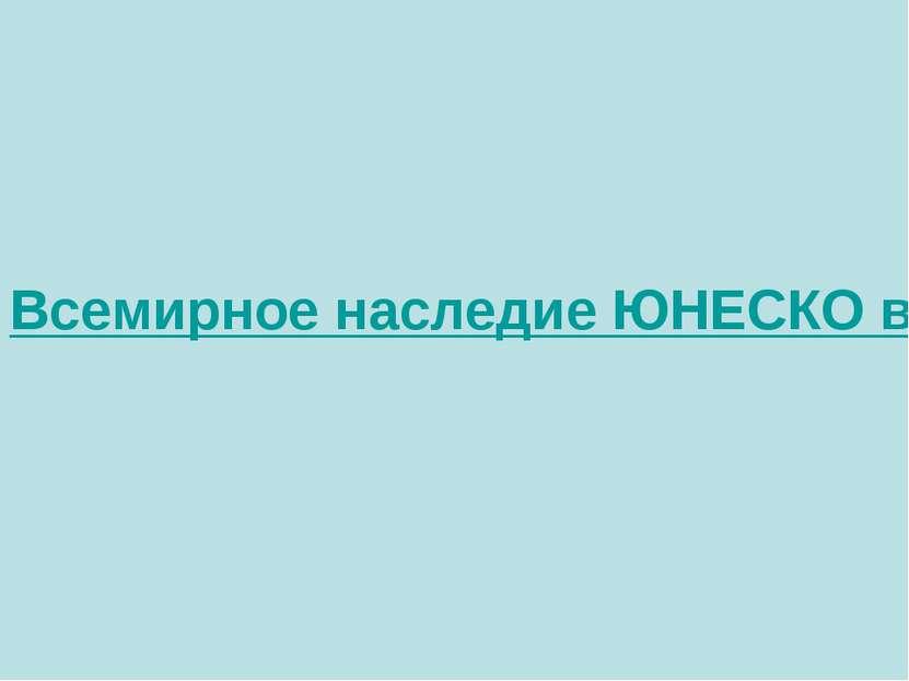 Всемирное наследие ЮНЕСКО в России