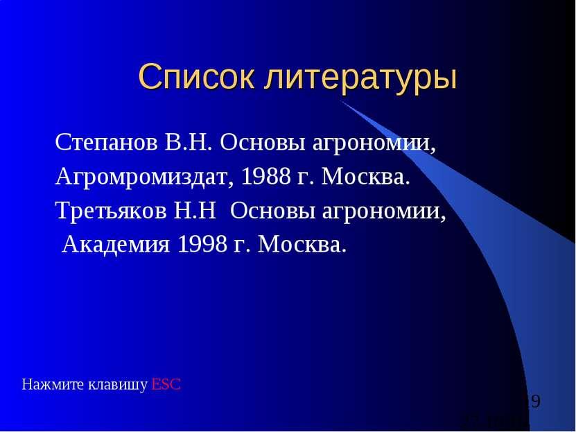 Список литературы Степанов В.Н. Основы агрономии, Агромромиздат, 1988 г. Моск...