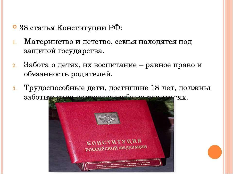 38 статья Конституции РФ: Материнство и детство, семья находятся под защитой ...