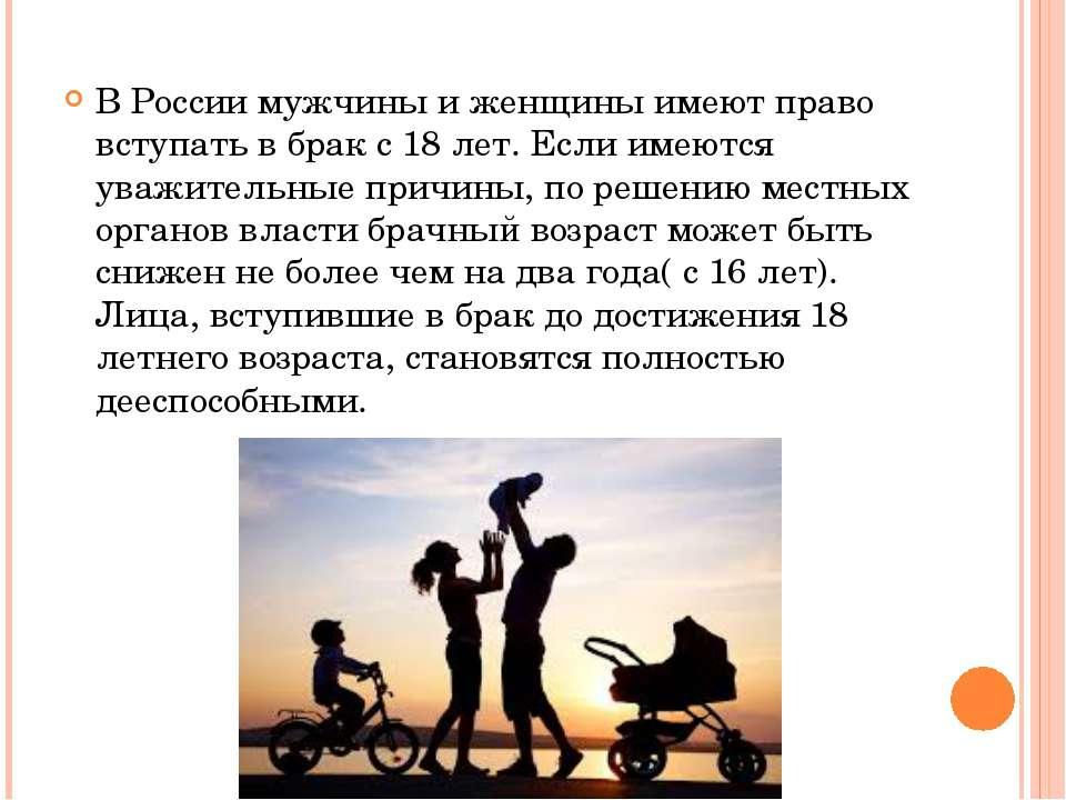 В России мужчины и женщины имеют право вступать в брак с 18 лет. Если имеются...