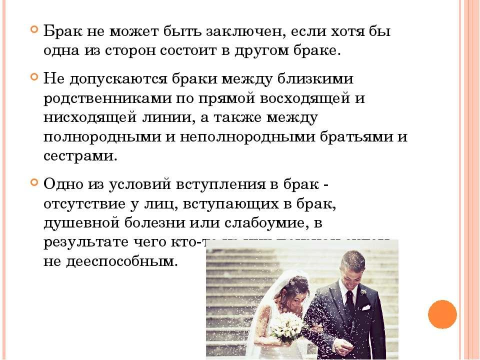 Брак не может быть заключен, если хотя бы одна из сторон состоит в другом бра...