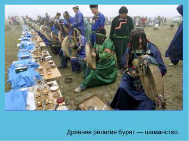 Древняя религия бурят — шаманство.