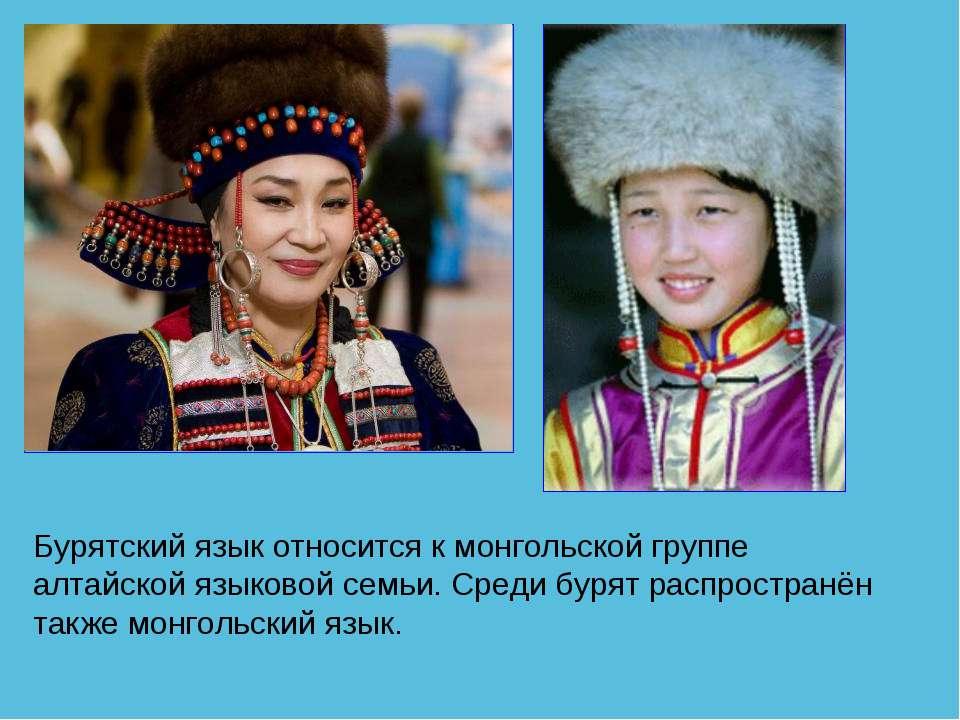 Бурятский язык относится к монгольской группе алтайской языковой семьи. Среди...