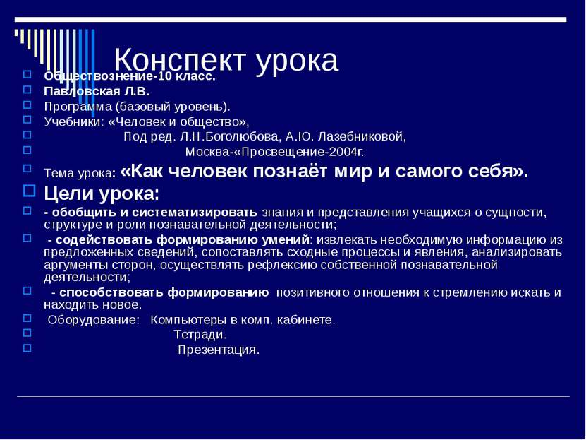 Конспект урока Обществознение-10 класс. Павловская Л.В. Программа (базовый ур...