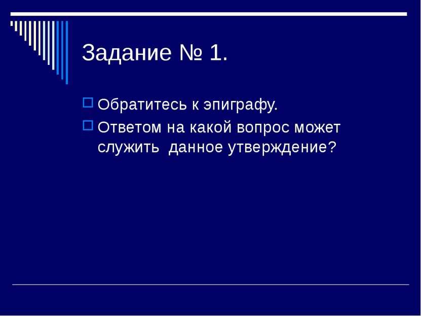 Задание № 1. Обратитесь к эпиграфу. Ответом на какой вопрос может служить дан...