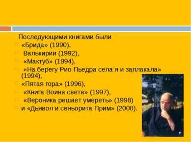 Последующими книгами были «Брида» (1990), Валькирии (1992), «Мактуб» (1994), ...