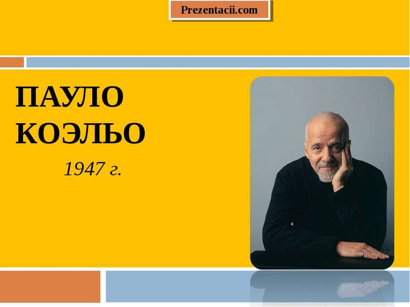 ПАУЛО КОЭЛЬО 1947 г. Prezentacii.com