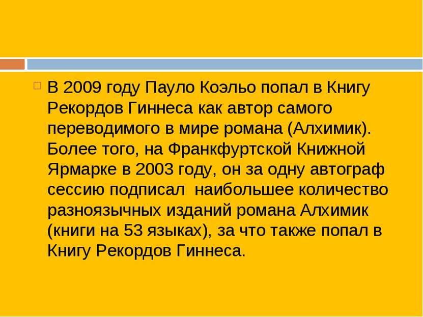 В 2009 году Пауло Коэльо попал в Книгу Рекордов Гиннеса как автор самого пере...