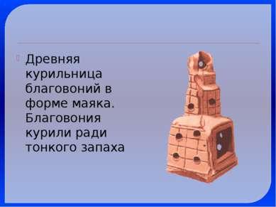 Древняя курильница благовоний в форме маяка. Благовония курили ради тонкого з...