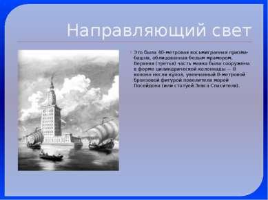 Это была 40-метровая восьмигранная призма-башня, облицованная белым мрамором....