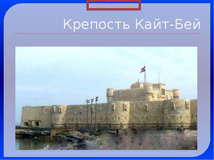 Крепость Кайт-Бей Prezentacii.com