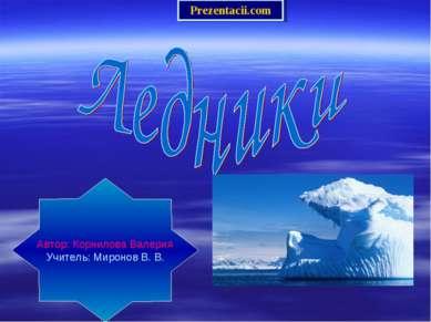 Автор: Корнилова Валерия Учитель: Миронов В. В.