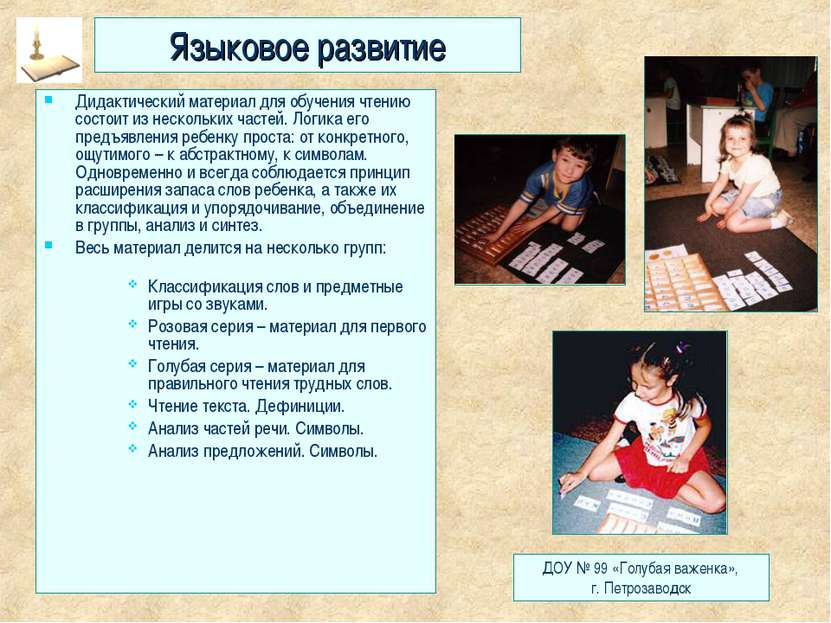 Языковое развитие Дидактический материал для обучения чтению состоит из неско...