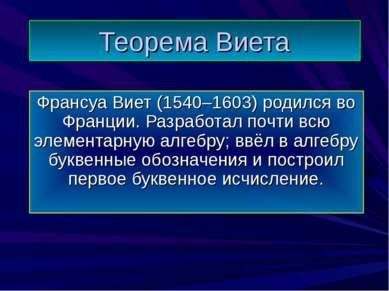 Теорема Виета Франсуа Виет (1540–1603) родился во Франции. Разработал почти в...