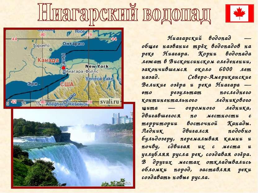 Ниагарский водопад — общее название трёх водопадов на реке Ниагара. Корни вод...