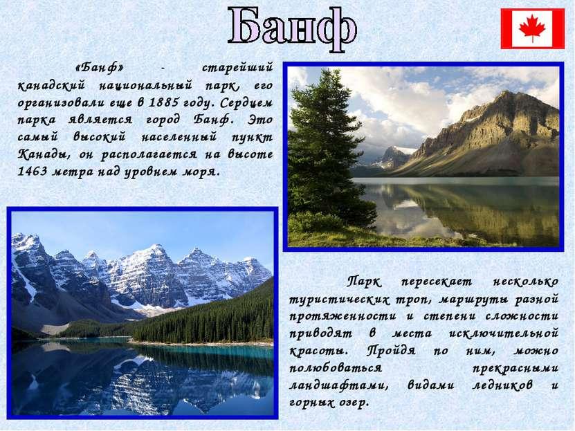 Парк пересекает несколько туристических троп, маршруты разной протяженности и...