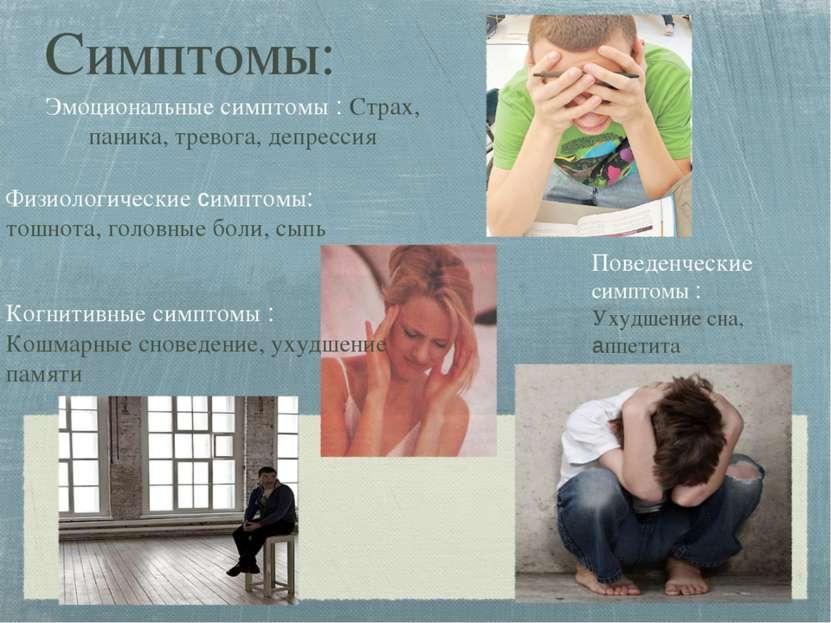 Симптомы: Эмоциональные симптомы : Страх, паника, тревога, депрессия Физиолог...