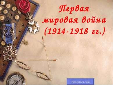 Первая мировая война (1914-1918 гг.)