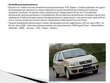 Автомобильная промышленность Большой опыт. Помимо легковых автомобилей произв...
