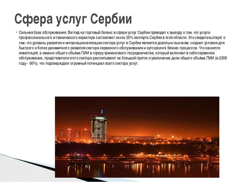 Сильная база обслуживания. Взгляд на торговый баланс в сфере услуг Сербии при...