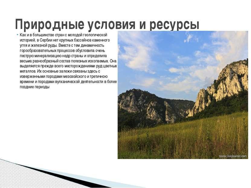 Как и в большинстве стран с молодой геологической историей, в Сербии нет круп...