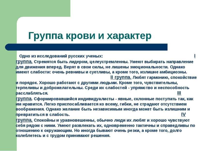 Группа крови и характер Одно из исследований русских ученых: I группа. Стремя...