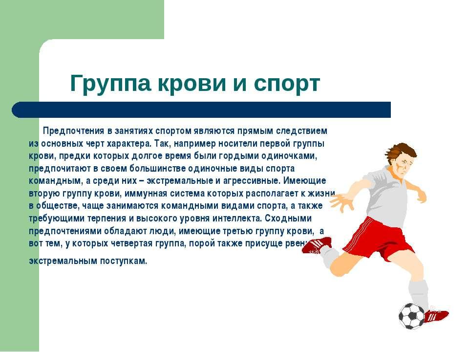 Группа крови и спорт Предпочтения в занятиях спортом являются прямым следстви...
