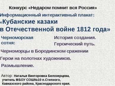 Информационный интерактивный плакат: «Кубанские казаки в Отечественной войне ...