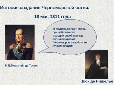 История создания Черноморской сотни. 18 мая 1811 года М.Б.Бараклай де Толли Д...
